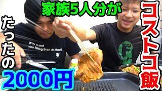 コストコ飯たった2000円で家族も大満足の料理を食べる!