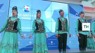 В казанском пресс-центре ЧМ прошел флешмоб Госансамбля фольклорной музыки РТ