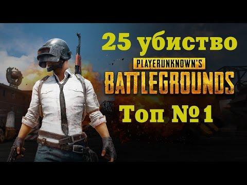 Playerunknowns Battlegrounds ● 25 убийство и топ №1 ● Пацан всех сделал