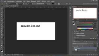 Калейдоскоп ТВ  ::  Сглаживание шрифтов в Photoshop