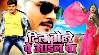 दिल-तोहरे-पे-आईल-बा-2020-Arvind-Akela-Kallu-की-सबसे-बड़ी-रोमांटिक-फिल्म-2019-पारिवारिक-फिल्म