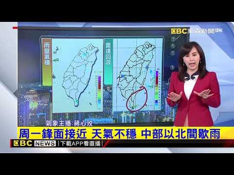 氣象時間 1080526 晚間氣象 東森新聞