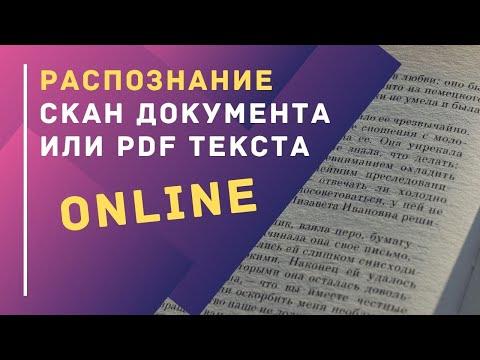 Распознание текста онлайн
