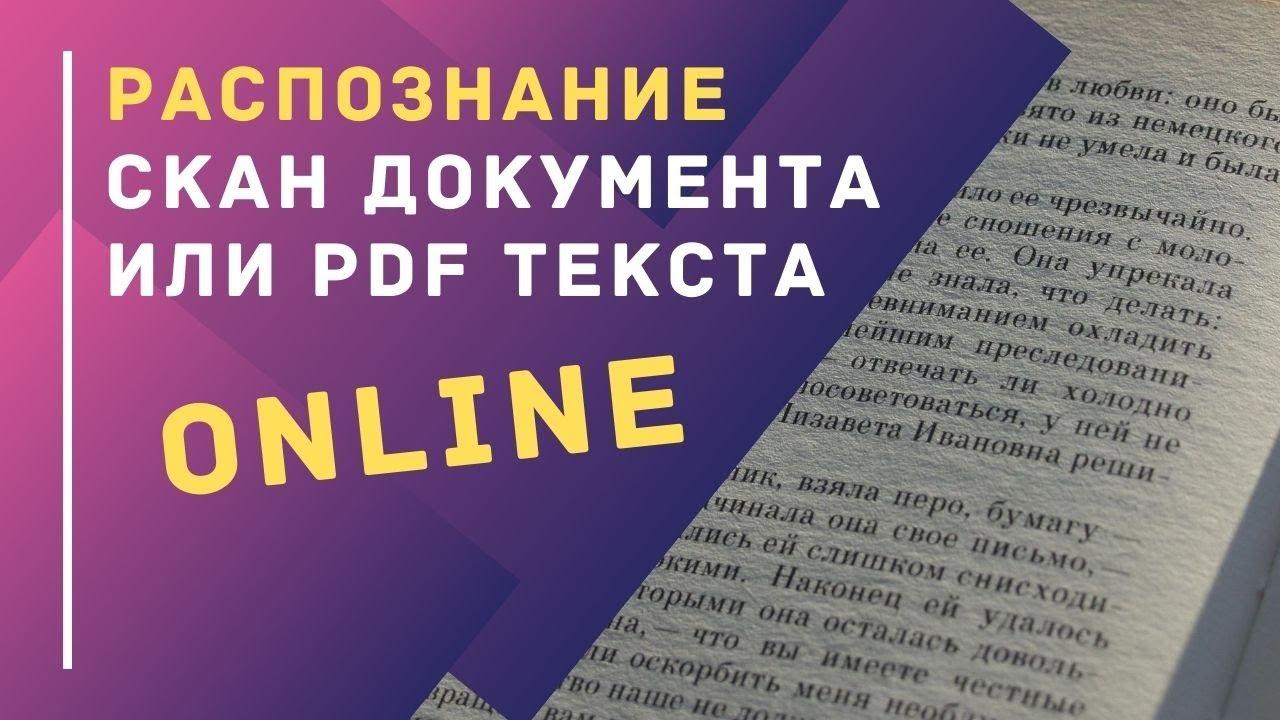 Распознание текста онлайн - YouTube
