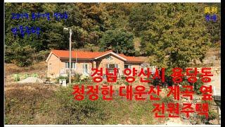 [추천경매물건] 2020타경2900 경상남도 양산시 용…