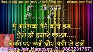 Aye Malik Tere Bande Hum (3 Stanzas) Demo Karaoke With Hindi Lyrics (By Prakash Jain)