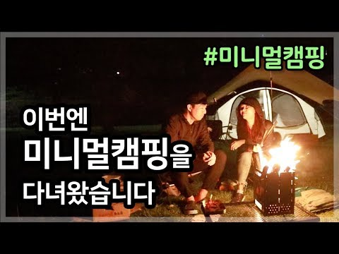 [500tv] #미니멀캠핑 이번엔 캠핑을 다녀왔습니다. 백패킹 / 캠핑 / 등산 - Camping
