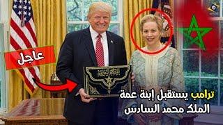 عاجل دونالد ترامب يستقبل إبنة عمة الملك محمد السادس سفيرة المغرب بأمريكا لهذا السبب