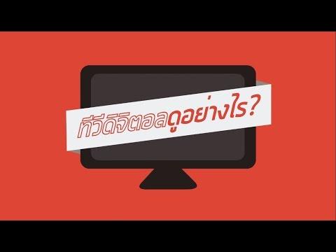 ทีวีดิจิตอลคืออะไร? - Infographic TV Digital