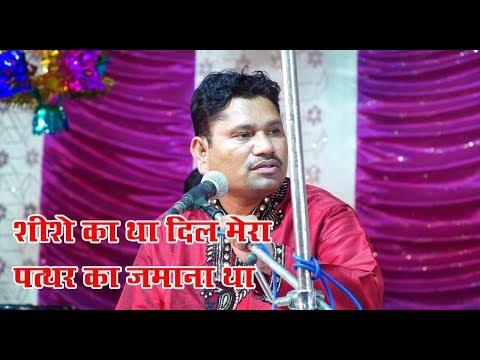 Shishe Ka Tha Dil Mera Patthar Ka Zamana/ Tahir Chishti New Gazal/ Sataura Urs2018