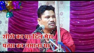 Ghazal Video Song # Shishe Ka tha Dil Mera Patthar Ka zamana   Original   Tahir Chishti gajal
