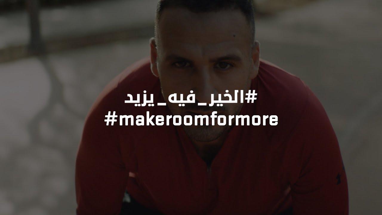 Room for more kindness | دروب الخير فيها يزيد
