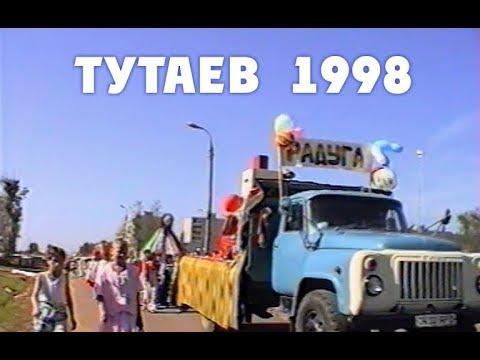 День города #Тутаев 1998 часть 1