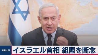 イスラエル首相 組閣断念 再々選挙の可能性