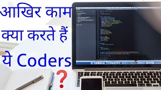 [Hindi]What do software engineers do in IT companies like TCS HCL Infosys | Coders work in Companies