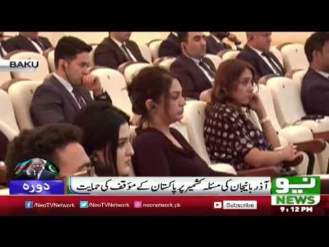 Azerbaijan Supports Pakistan Over India | Latest Pak News