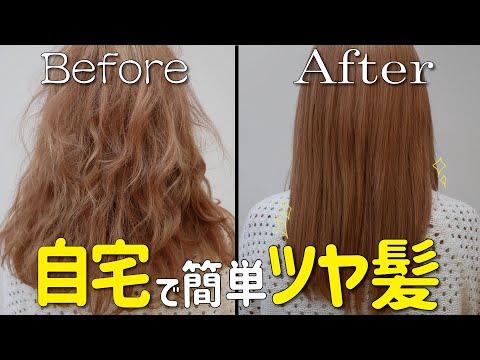美容師がオススメする!自力で汚髪から美髪になる方法!とっておきの裏技教えます。