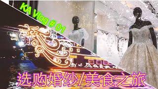 KA Vlog #01  广州选购婚纱/美食之旅