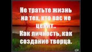 """.""""Не тратьте жизнь на тех, кто вас не ценит .."""""""
