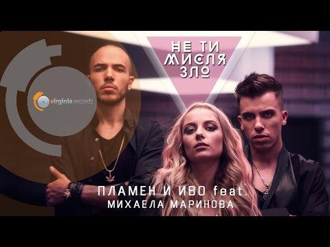 Plamen & Ivo feat. Mihaela Marinova - Ne ti mislya zlo (Official HD)