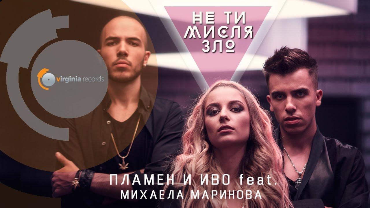 Резултат с изображение за Пламен и Иво feat. Михаела Маринова - Не ти мисля зло
