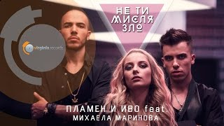 Смотреть клип Plamen & Ivo Ft. Mihaela Marinova - Ne Ti Mislya Zlo