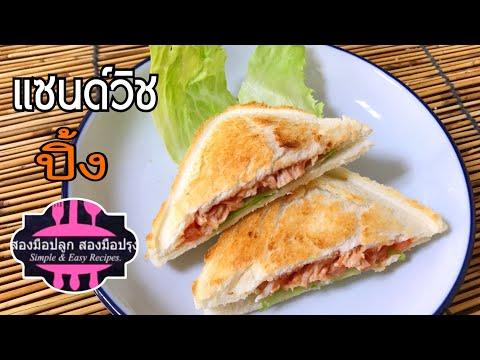 แซนด์วิชปิ้งอาหารเช้าแบบง่ายๆ - วันที่ 18 Jan 2018