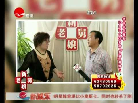 新老娘舅20130912:老公为何要同比自己小22岁的
