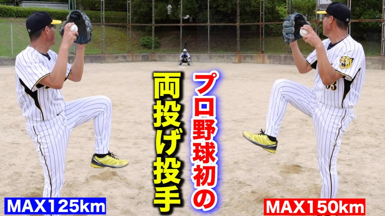 左MAX150km・右MAX125km!NPB初のスイッチ投手のガチ投げ!