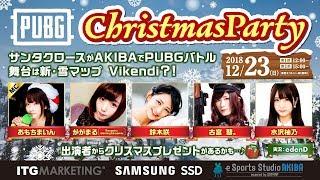 12月23日(日)に行った「PUBG ChristmasParty ~サンタクロースがAKIBAで...