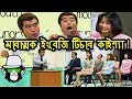 Kaissa funny english teacher   bangla comedy dubbing 2018