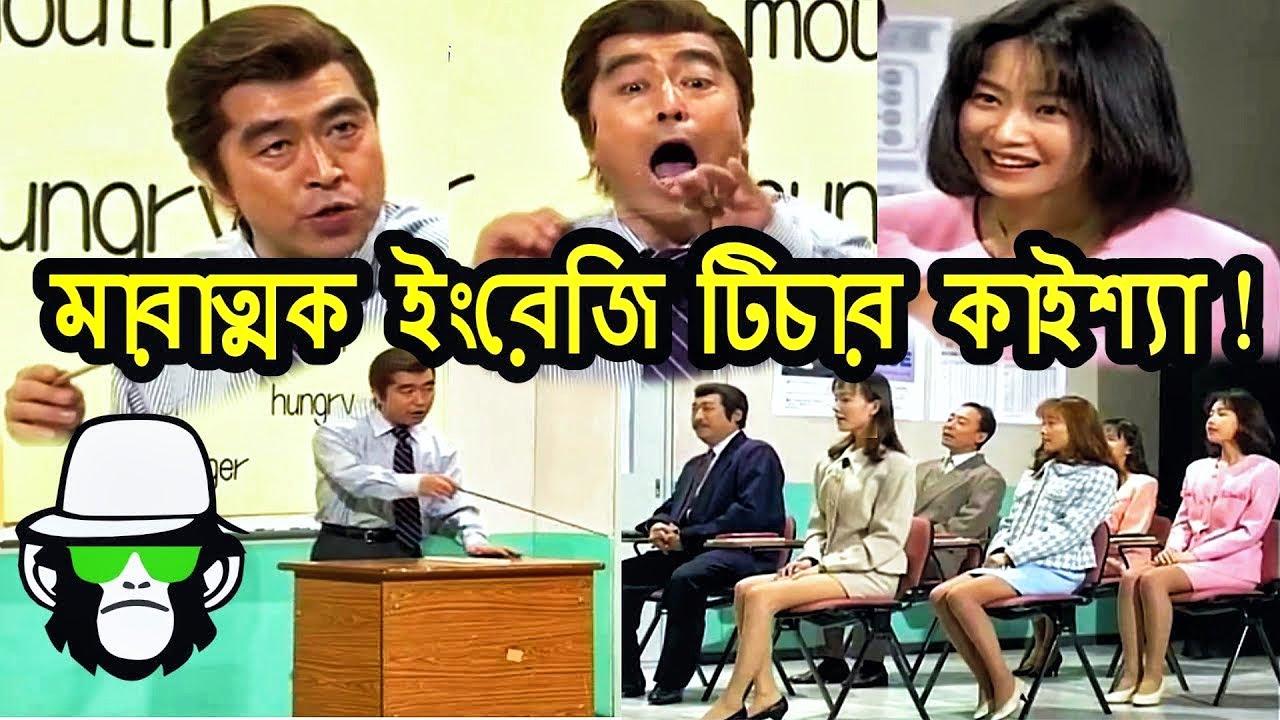 Kaissa Funny English Teacher | Bangla Comedy Dubbing 2018