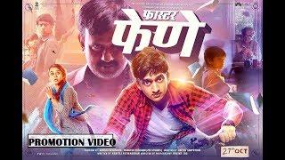 Faster Fene (फास्टर फेणे) Bollywood 2017 Latest Full Movie Uncut Video - Amey Wagh, Parna Pethe,