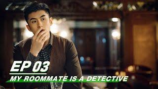 【SUB】【Yitian Hu & Leon Zhang】 E03: My roommate is a detective 民国奇探 | iQIYI