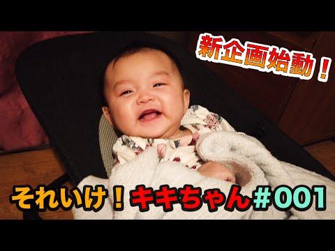 4ヶ月の赤ちゃんに息を吹きかけてみた!&赤ちゃんが笑う!?謎の呪文「でびゅん!」