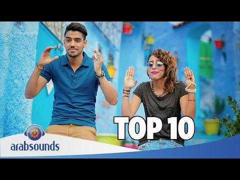Top 10 Arabic songs 2016 (week 20) أفضل 10 اغاني عربية
