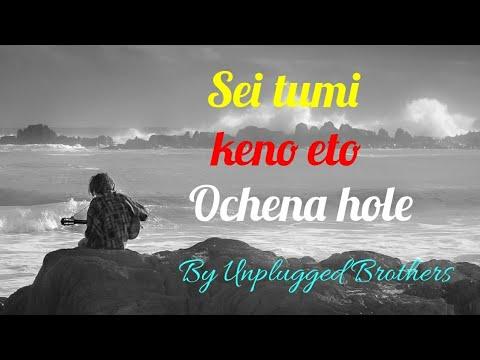 Sei Tumi Keno Eto Ochena Hole Subtitled by Arindam Dutta Mp3