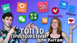 ТОП-10 приложений в КИТАЕ!!! | Как купить билеты на поезд или самолет в Китае
