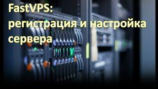 Регистрация виртуального выделенного сервера на FastVPS(, 2017-02-25T21:50:40.000Z)