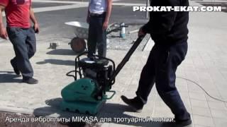 Виброплита mikasa для тротуарной плитки(Аренда виброплиты для укладки тротуарной плитки.Вся информация по аренде строительного оборудования на..., 2016-06-06T09:50:19.000Z)