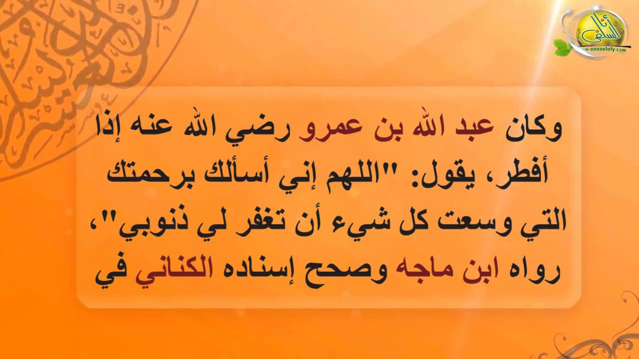 013- دعاء الصائم عند الإفطار- قطوف رمضانية - YouTube