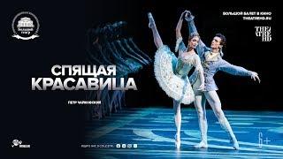 «СПЯЩАЯ КРАСАВИЦА» Большой балет в кино 2018-19