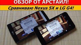 Сравнение LG Nexus 5X и LG G4 / Арстайл /