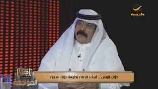 حزاب الريس - استاذ الإعلام بجامعة الملك سعود  ضيف ياهلا المواجهة مع يحيى الأمير