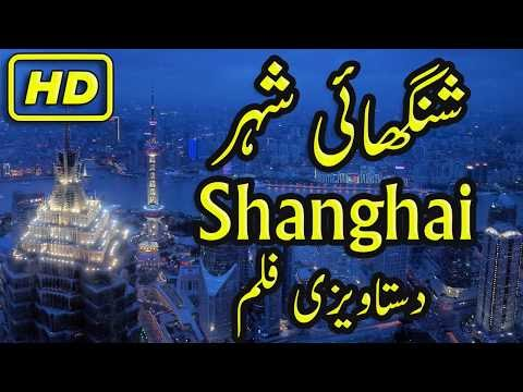 Shanghai History In Urdu Hindi Shanghai City Documentary Shanghai Ki Kahani Story
