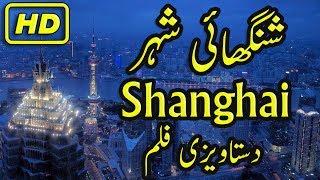 Shanghai History In Urdu Hindi Shanghai City Documentary Shanghai Ki Kahani Story