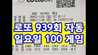 로또 939회 자동 일요일 100게임 로또자동 번호 공…