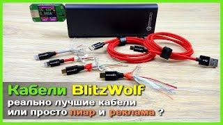 Кабель BlitzWolf - ЛУЧШИЙ для зарядки телефона?