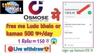 osmose technology me ludo game khele or kamaye 500 रू/day   osmose technology