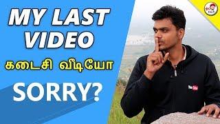 My Last video : SORRY ? கடைசி வீடியோ ? - for Haters | Tamil Tech - தமிழ் டெக்